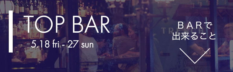 TOP BAR 5.18 fri - 27 sun